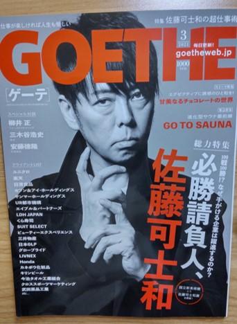 GOETHE(2021年3月号)