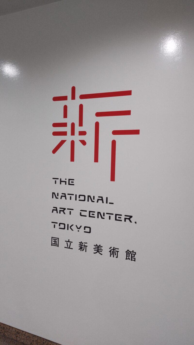 国立新美術館のロゴ