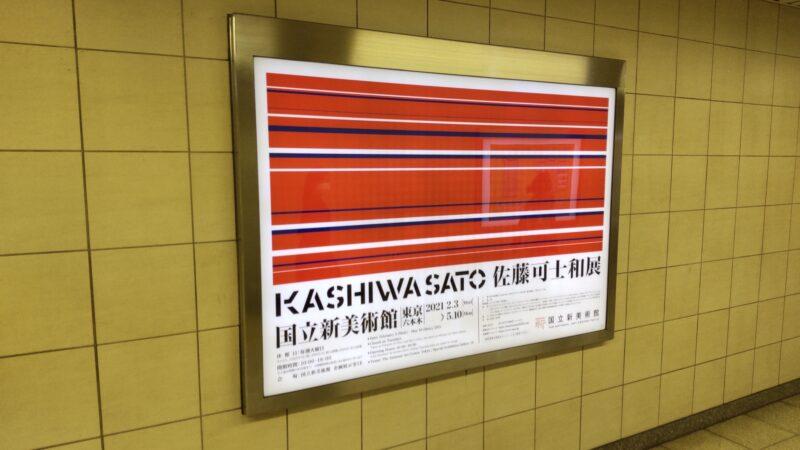 駅の佐藤可士和展の広告
