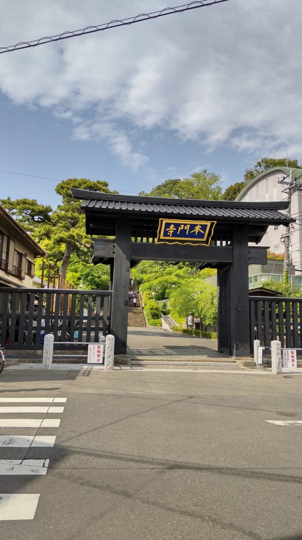 池上本門寺入口の門