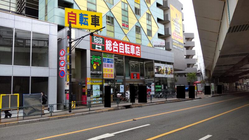 サイクルスポット吉祥寺店