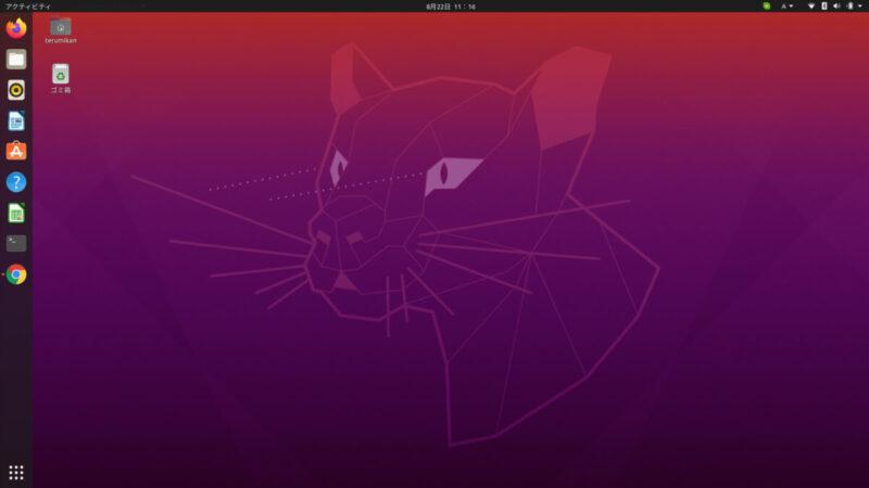 Ubuntuデスクトップ